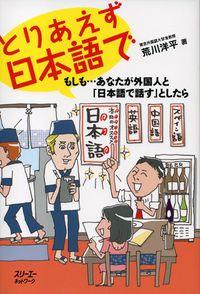 とりあえず日本語