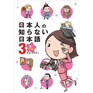 2012.03.07 日本人の知らない日本語3  祝!卒業編